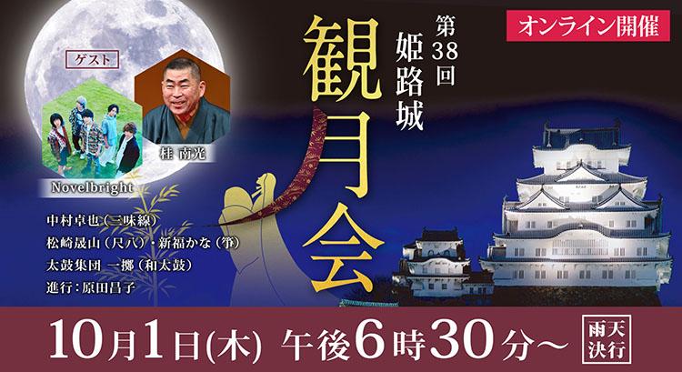 【姫路城】第38回観月会(2020)はオンライン「無観客ライブ」開催
