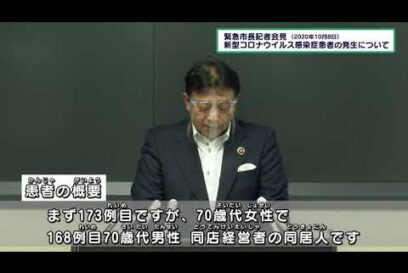 【姫路市】クラスター発生で市長が緊急記者会見|市内マッサージ店で新型コロナ感染