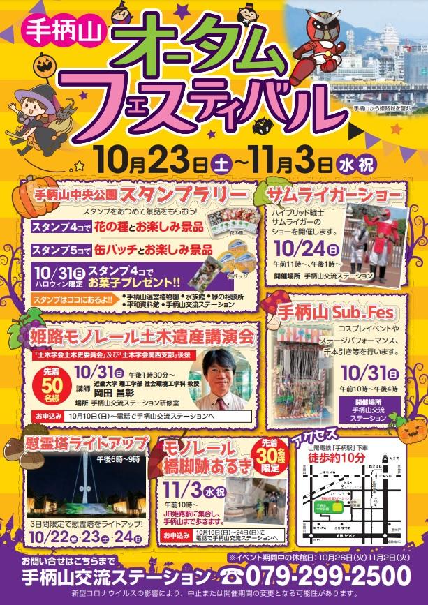 手柄山オータムフェスティバル 2021