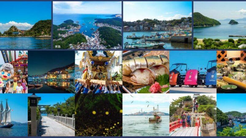 家島諸島で楽しむ!周遊クルーズや漁体験 姫路市家島諸島体験事業