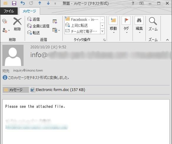【マルウェア】取引先からの連絡メール?ではなかった!Emotetに用心
