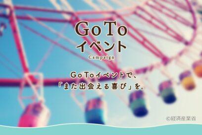 【Go To イベント】公式サイトがオープン|チケット販売事業者の公募は10月中旬から