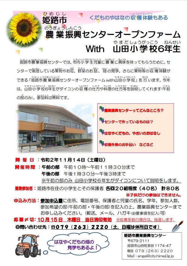 農業振興センターオープンファーム2020 with 山田小学校(姫路市民限定)