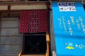 【朝来市】カフェ「そらしーど」生野町黒川にオープン