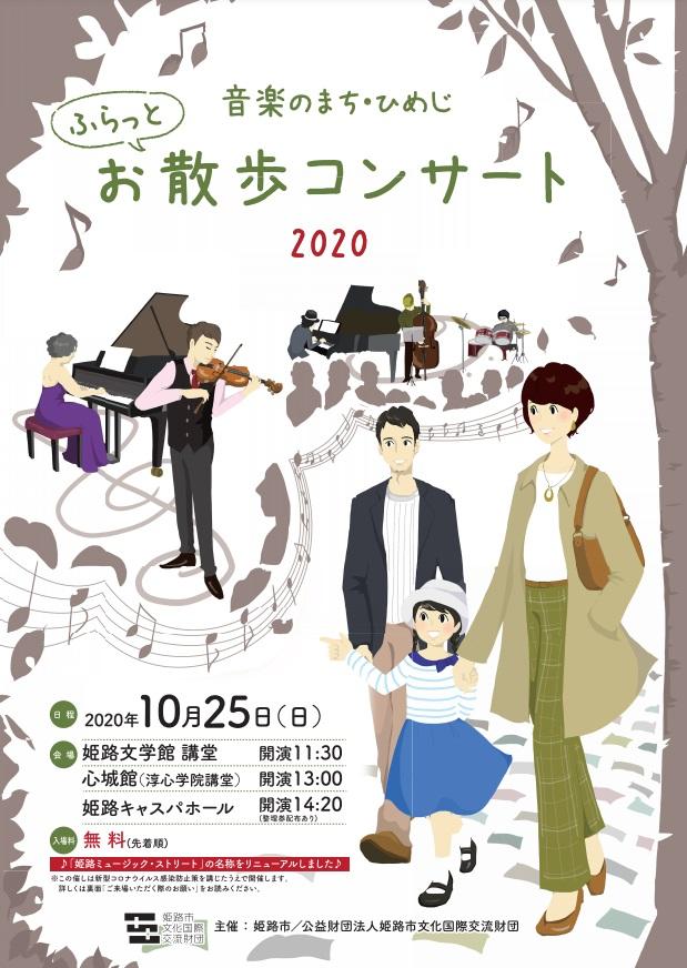 ふらっとお散歩コンサート2020|心城館・姫路キャスパ・姫路文学館講堂