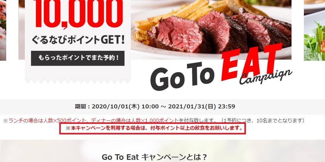 【Go To Eat】ポイント「錬金術」禁止に|オンライン飲食予約