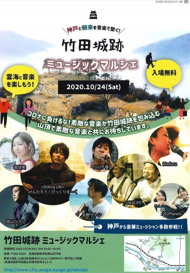 【朝来市】竹田城跡 ミュージックマルシェ 天空の城で絶景と音楽