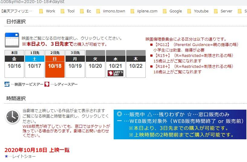 『劇場版「鬼滅の刃」無限列車編』事前にチケット発券を推奨|アースシネマズ姫路
