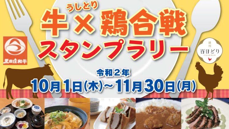 【北播磨】秋色きたはりま 北はりま紅葉八景スタンプラリー2020