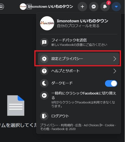 【Facebook】新UIで過去の投稿を年月で検索する方法|アクティビティログの利用