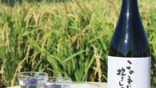 【多可町】純米吟醸「この手に抱きしめたい」|歌手、加藤登紀子さんブランド酒