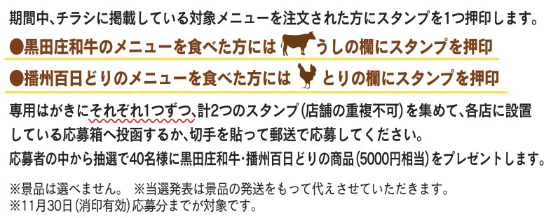 【北播磨】秋色きたはりま|北はりま紅葉八景スタンプラリー2020