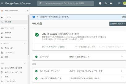 【Goole Search Console】ページの操作が一時的に無効になっています。手動登録できない
