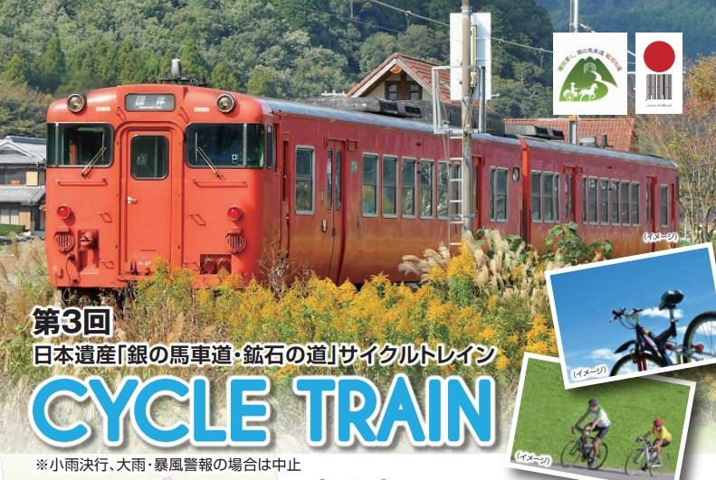 第3回 日本遺産「銀の馬車道・鉱石の道」サイクルトレイン
