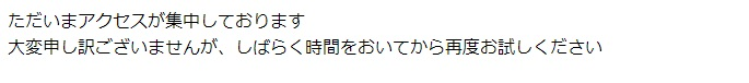 【Go To Eat】『二期予約受付開始』ハガキの方が確実かも。事前予約サイトに入れない|兵庫