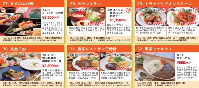 【多可町】牛×鶏(うしとり)合戦スタンプラリー|播州百日どり、黒田庄和牛を食べ比べ