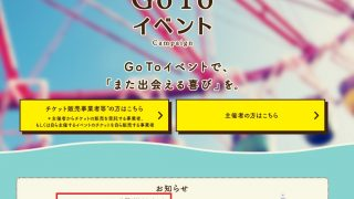 【Go To イベント】キャンペーン開始|第一弾はUSJ。30日から購入可能