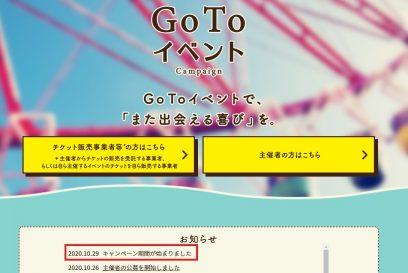 【Go To イベント】キャンペーン開始|第一弾はUSJ。30日からパス購入可能