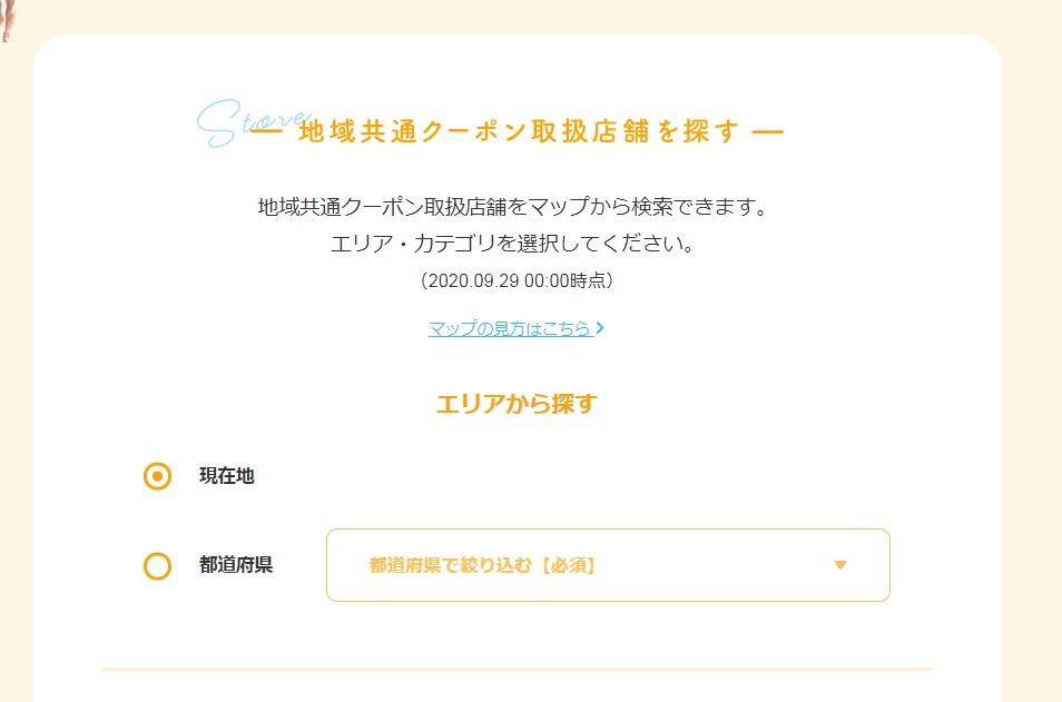 【Go To トラベル】10月開始の「地域共通クーポン」使える場所はどこ?