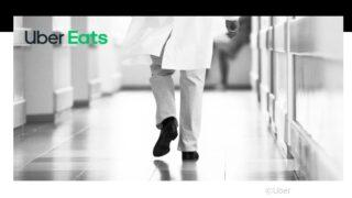 【Uber】ウーバーイーツ、医療従事者に1万5000食分の食事を無償提供