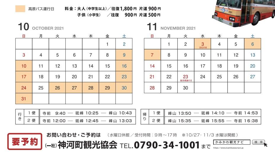 砥峰高原 高原バス(秋季限定)