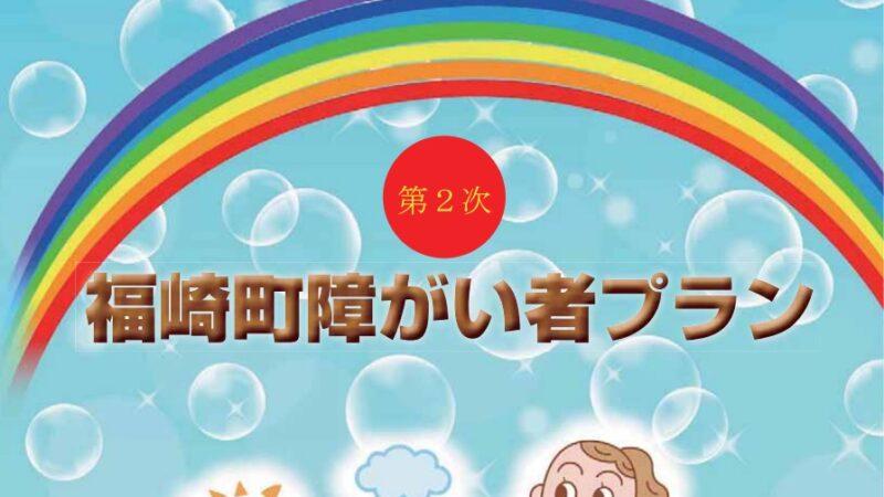 【福崎町】「障害者週間のポスター」募集開始|11月13日(金)まで