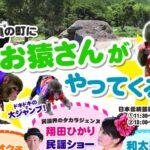 【姫路市】古墳の町にお猿さんがやってくる!第15回古墳祭り|見野の郷交流館