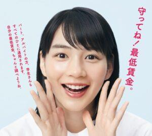 【兵庫県】最低賃金が10月から1円アップ、900円に 「のん」さんもポスターで告知