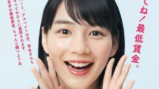 【兵庫県】最低賃金が10月から1円アップ、900円に|「のん」さんもポスターで告知