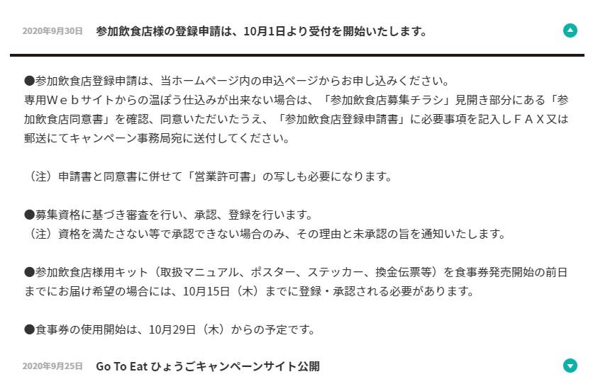 【Go To Eat ひょうご】プレミアム付食事券の加盟店登録が開始