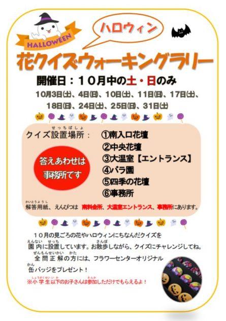 【加西市】ハロウィン花クイズウオーキングラリー|兵庫県立フラワーセンター