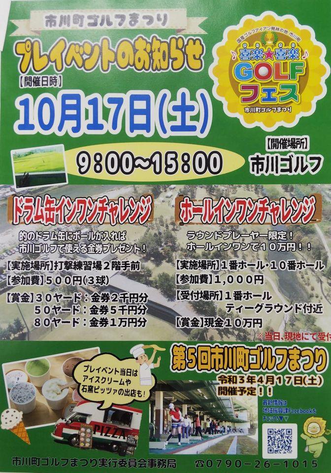 「市川町ゴルフまつり」プレイベント|ゴルフ場でホールインワンチャレンジ