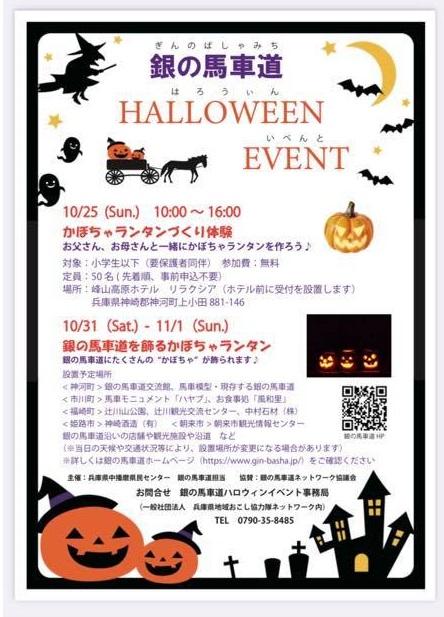 【峰山高原リゾート】ハロウィンイベント|銀馬車かぼちゃでランタンづくり体験