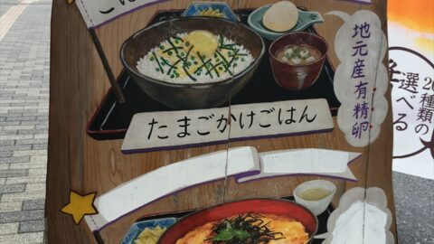 【多可町】20種類の醤油で「たまごかけご飯(TKG)」食べ放題|ラベンダーパーク多可「ごはん亭」再開