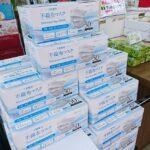 【福崎町】不織布マスクが50枚500円で販売していた|ヒサヤ株式会社(サラダ館 福崎店)