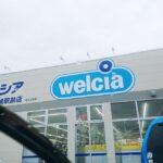 【福崎町】ウエルシア福崎駅前店がオープン!10月25日までセール中