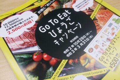 【Go To Eat ひょうご】買った?買えた?プレミアム付き食事券、第1期受付終了|購入予約サイトの使い方