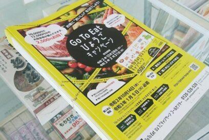【Go To Eat】ひょうごキャンペーン|29日から買える「お食事券」の販売所まとめ
