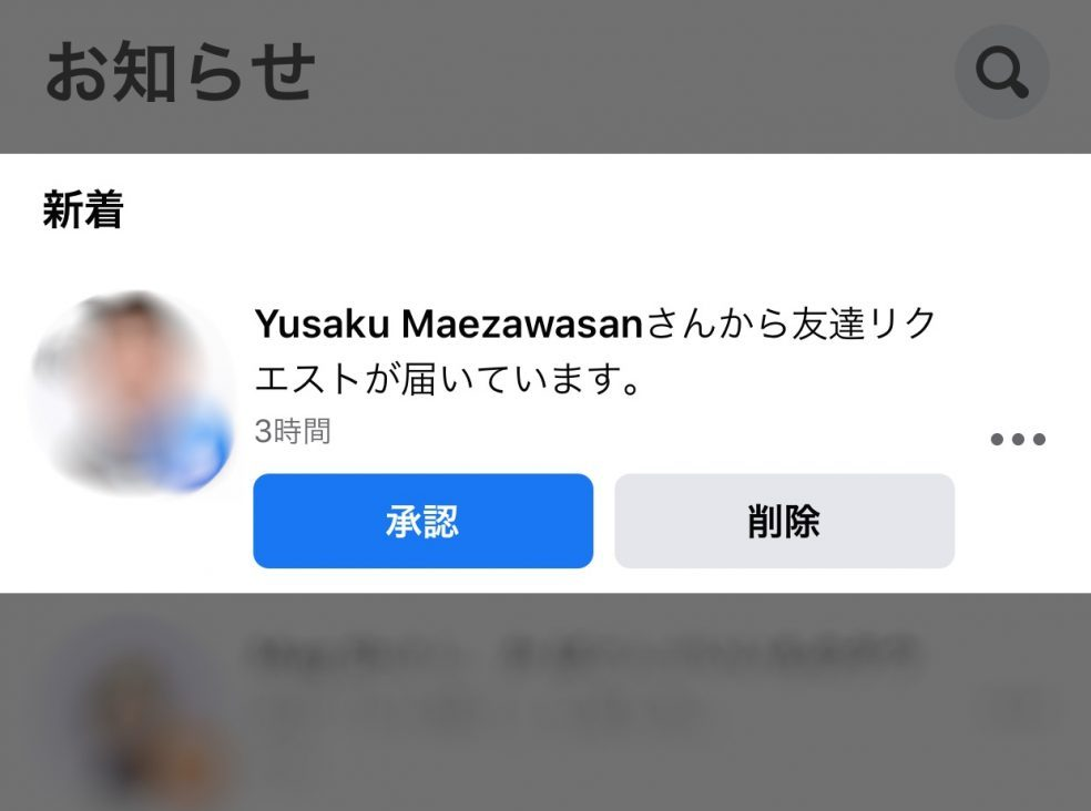 【なりすまし】最近よく「ZOZOTOWN創業者 前澤友作」さんから友達申請が来るのですが