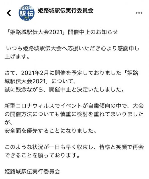 姫路城駅伝大会2021、新型コロナで開催中止
