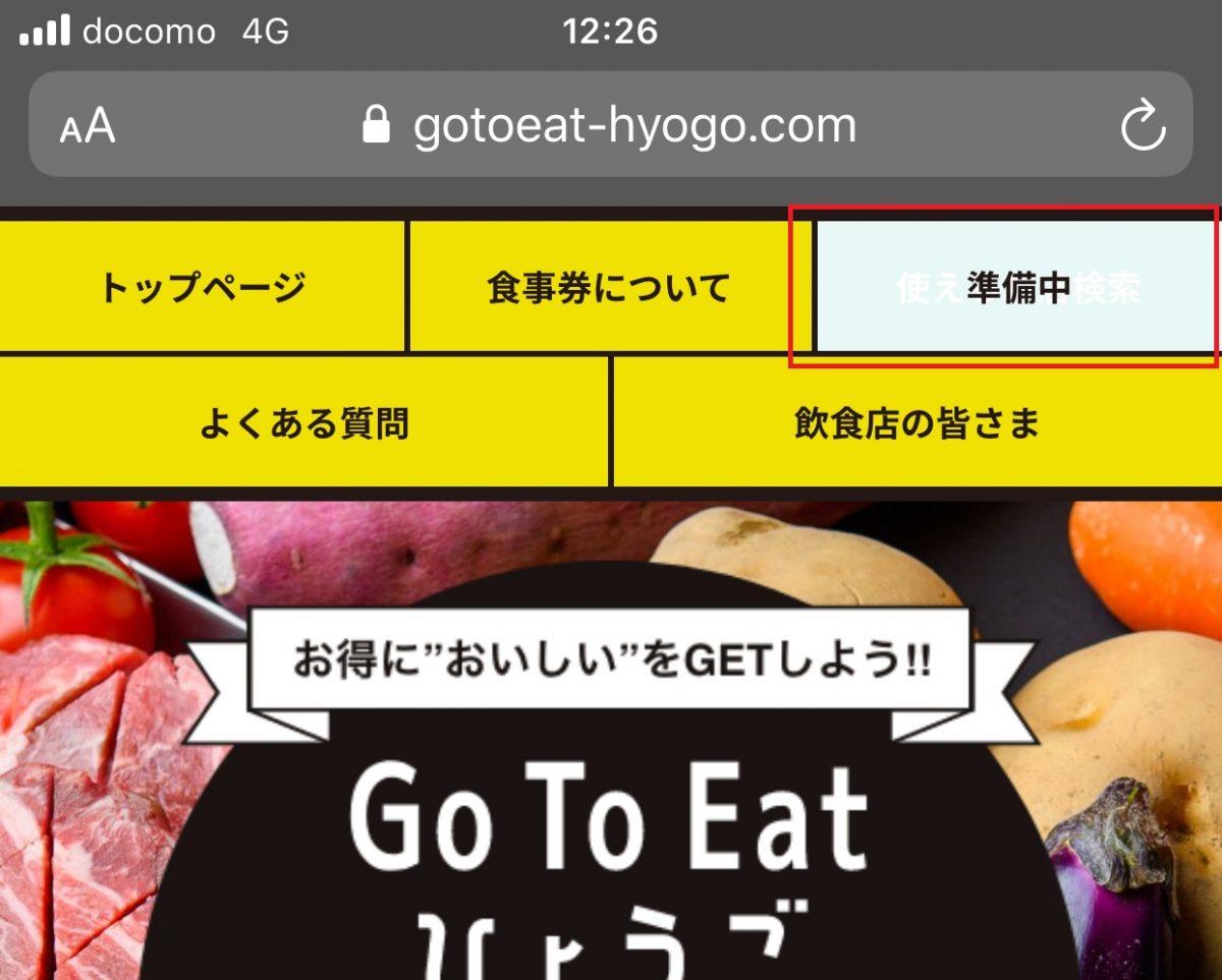【Go To Eat ひょうご】買った?買えた?プレミアム付き食事券、第1期受付終了