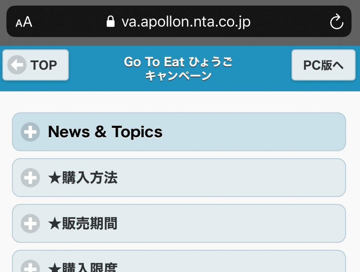 スマホに対応、「Go To Eat ひょうご キャンペーン」予約サイト