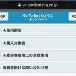 「Go To Eat ひょうご」購入予約サイトがスマホに対応、アカウント作成はエラーでムリ