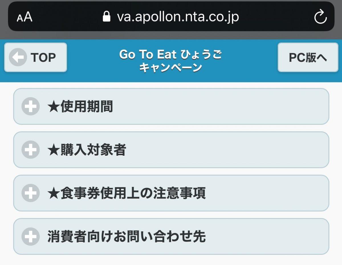 「Go To Eat ひょうご」購入予約サイトがスマホに対応。2期開始前にアカウント作成を試みる