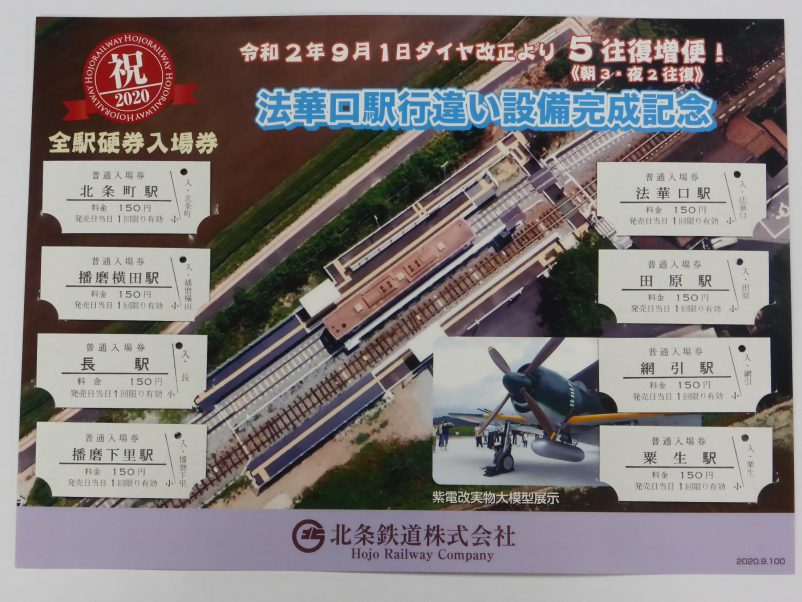 【加西市】北条鉄道全線と神姫バスが1日乗り放題の「フリー切符」を販売