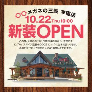 【姫路市】メガネの三城 今宿店 ログハウスタイプ店舗としてリニューアルオープン