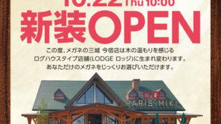【姫路市】メガネの三城 今宿店|ログハウスタイプ店舗としてリニューアルオープン