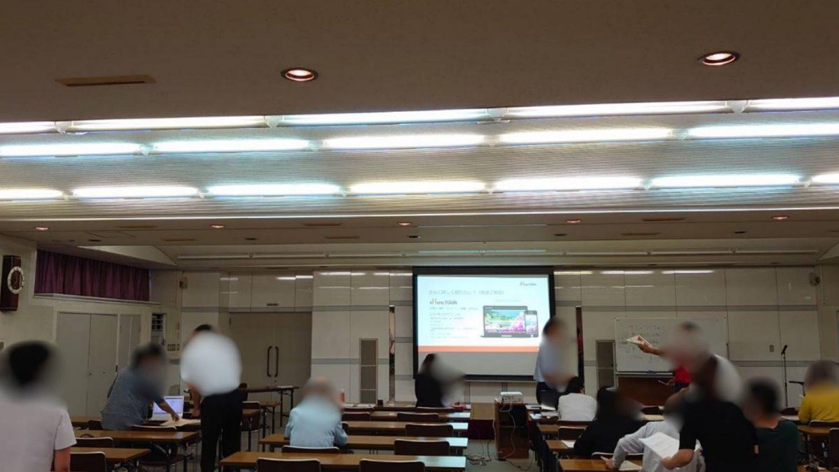 【実績・実例】グーペ導入支援セミナーの講師依頼 福崎町商工会 様