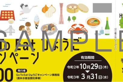 【Go To イート】兵庫県、三期予約を無事完了。でもなんだかそわそわする