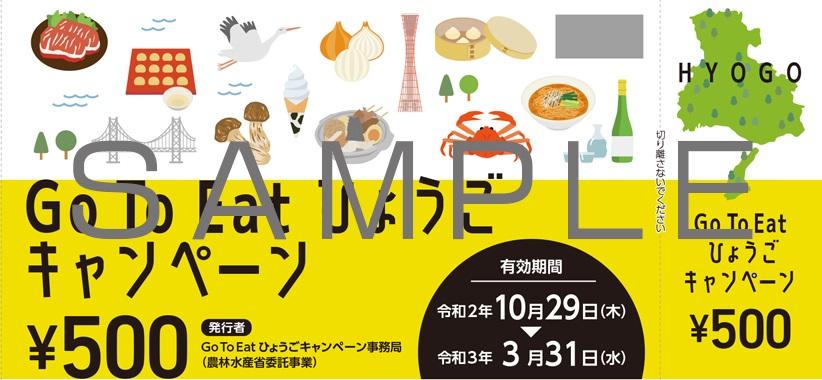 go to eat ひょうご